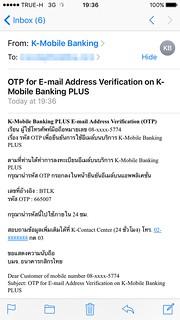 อีเมลบอกรหัส OTP