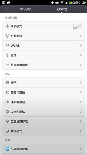 米三修改 HiDPI 測試 @3C 達人廖阿輝