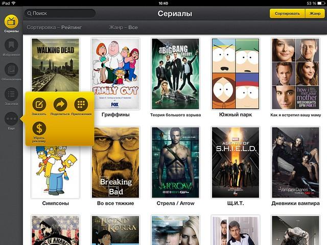 смотреть фильмы сериалы онлайн iPhone iPad