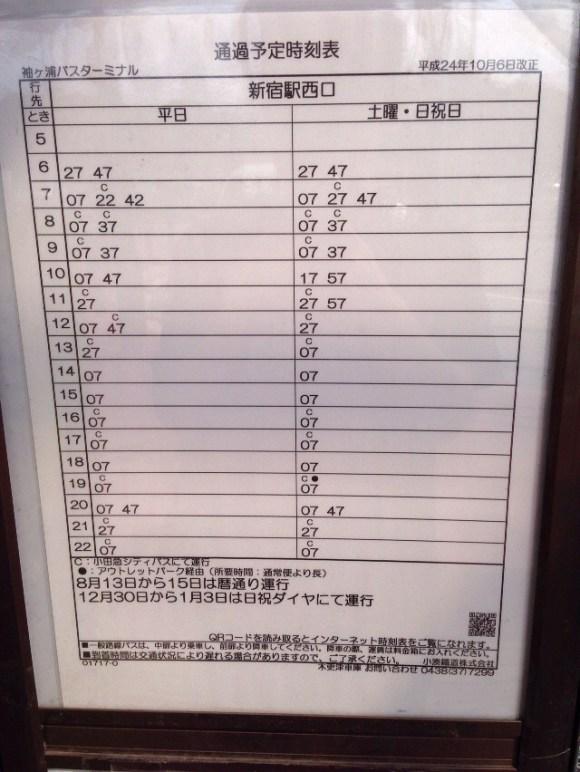 袖ヶ浦バスターミナル時刻表