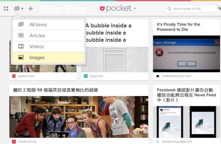 [網絡服務]Pocket - 你的個人網絡口袋 2