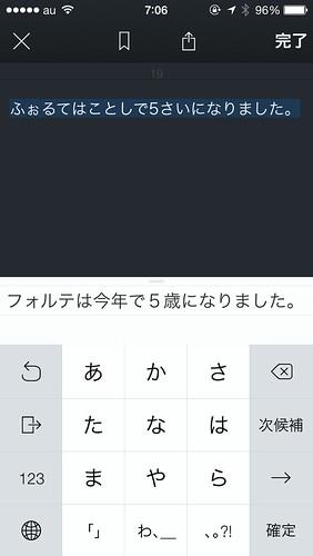 ATOK Pad_フラットデザイン