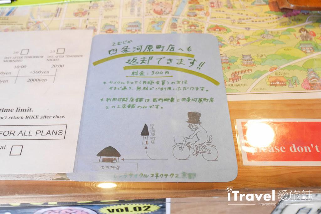 京都脚踏车出租 Rent a cycle EMUSICA (10)