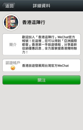 3.WeChat新聞照-民眾只要在WeChat新增朋友內,搜尋ID「hktbtw」帳號,點選關注,便可加入香港逗陣行,即時接收香港最新、最實用的旅遊資訊及優惠行程