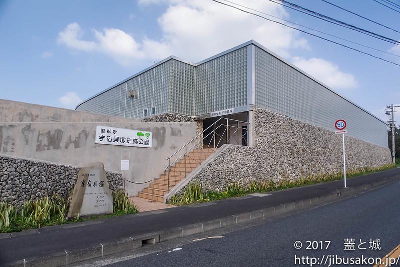 usyuku-gusuku-2