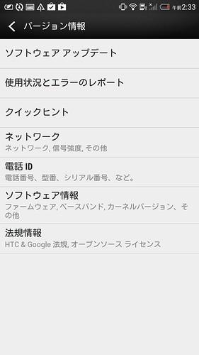 Screenshot_2014-03-15-02-33-02