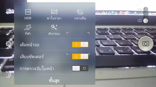 User Interface กล้องของ Alcatel Idol X+