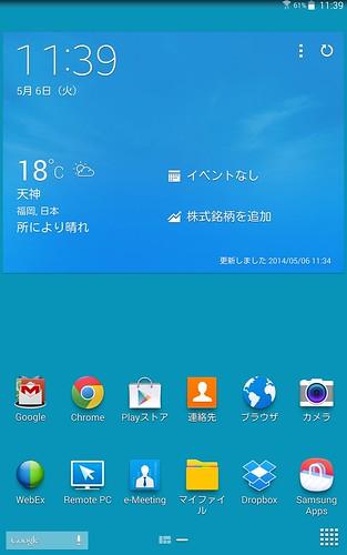 Screenshot_2014-05-06-11-39-27