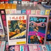 Seoul Korea P'ungmul flea market vintage VHS tapes