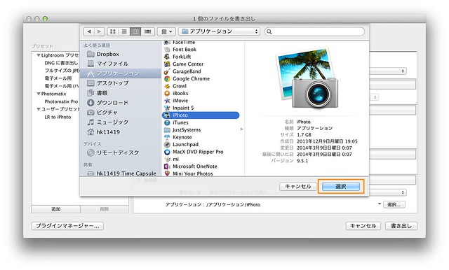 lr-to-iphoto-9
