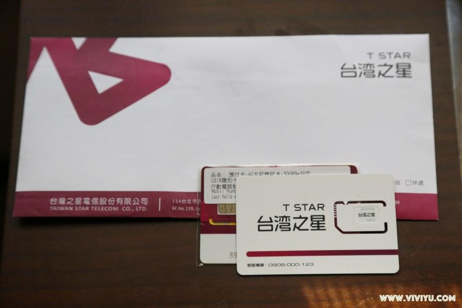 app,上網時間設定,台灣之星,發話時間設定,親子功能,預付卡 @VIVIYU小世界
