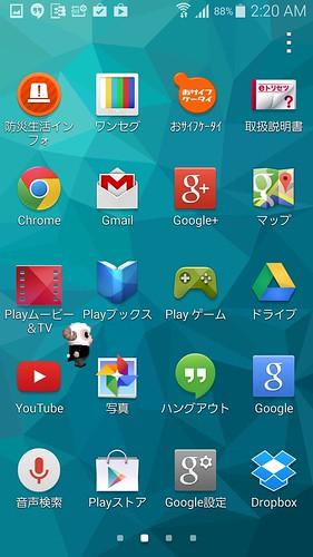 Screenshot_2014-05-23-02-20-58