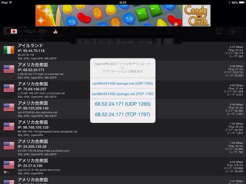 VPN Gate Viewer_設定ファイル選択