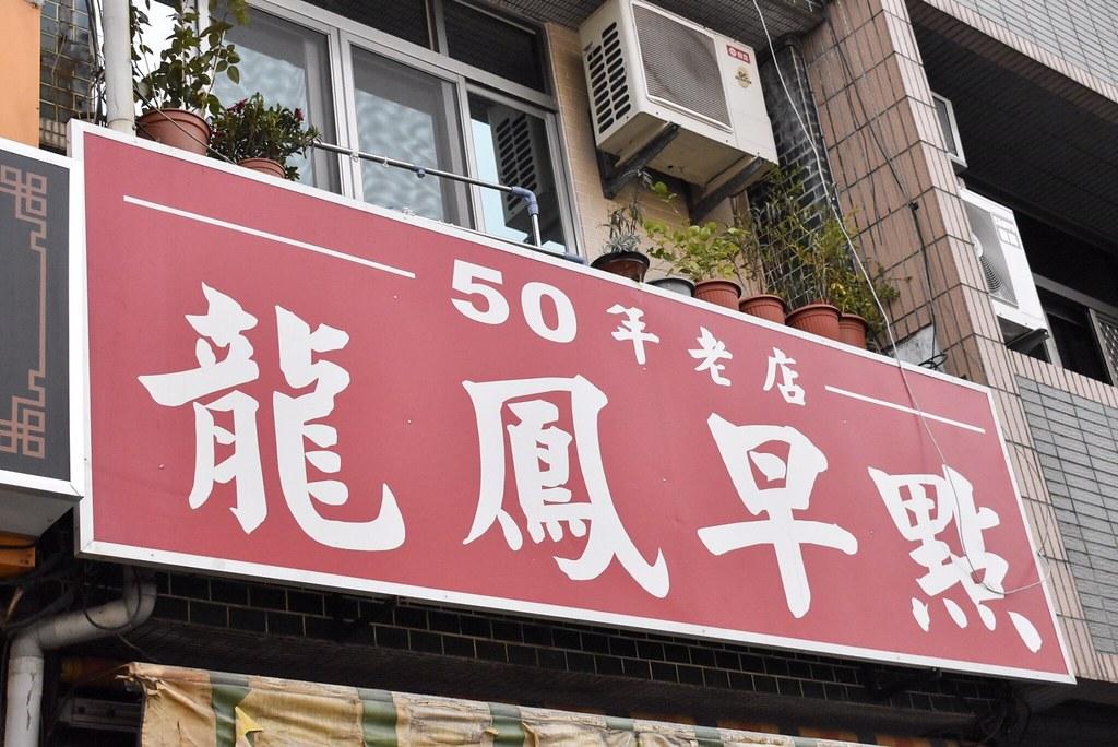 龍鳳2_170301_0005