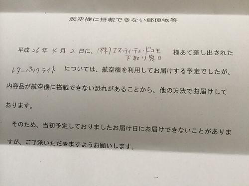 日本郵便からの通知