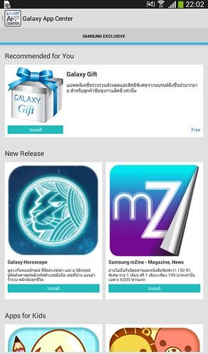 Galaxy App Center