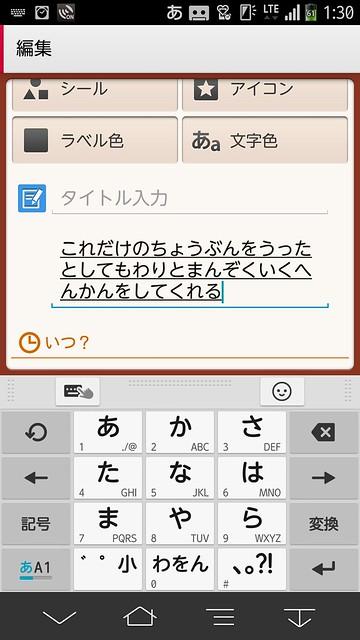 Screenshot_2014-07-02-01-30-53