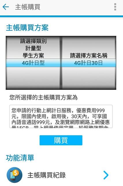 中華電信 2017年4月