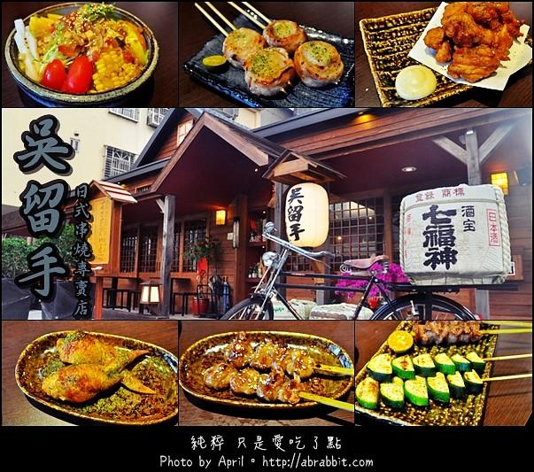 [臺中]吳留手串燒居酒屋–日式串燒專賣店@西區 勤美 中興街 - 輕旅行