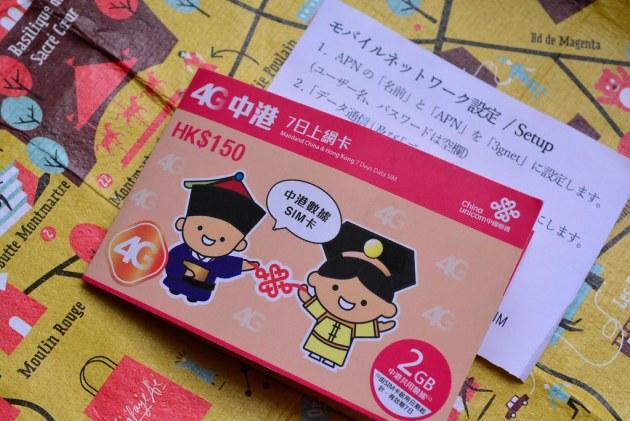 香港のsimカード