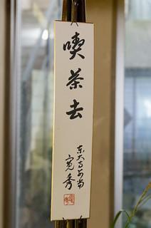 仲秋茶会事前稽古-3.jpg