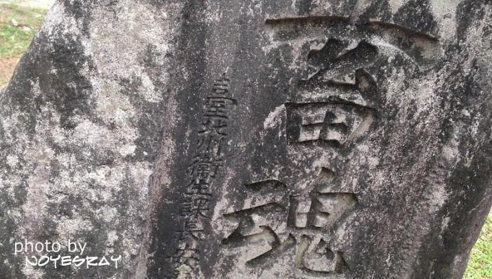 09 畜魂碑