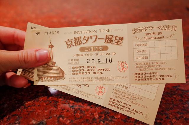 【京都塔招待券】住宿者可獲得一次上京都塔的機會