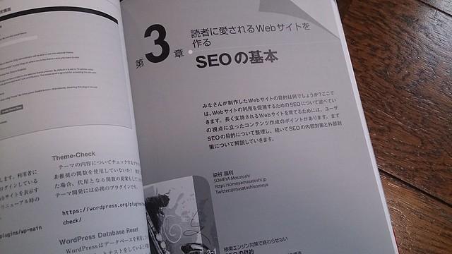 WordPressプロフェッショナル養成読本
