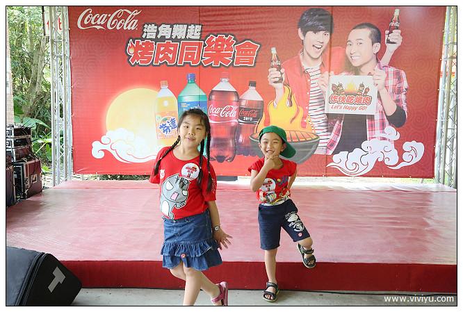[活動]可口可樂.浩角翔起烤肉同樂會~文山農場烤肉趣(文末送出浩角翔起簽名單曲CD) @VIVIYU小世界