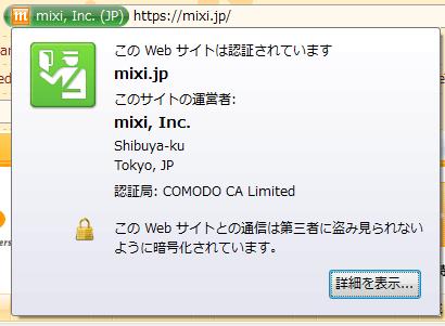 mixi is EV compatible now