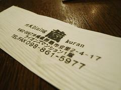 Day3-Dinner-藏居酒屋地址