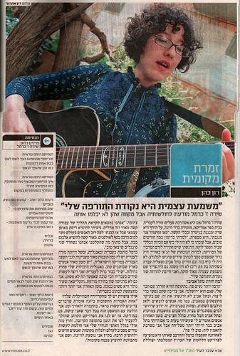 שירה ז' כרמל בעיתון