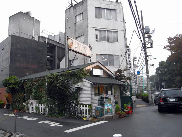 Freshness Burger 代々木八幡店