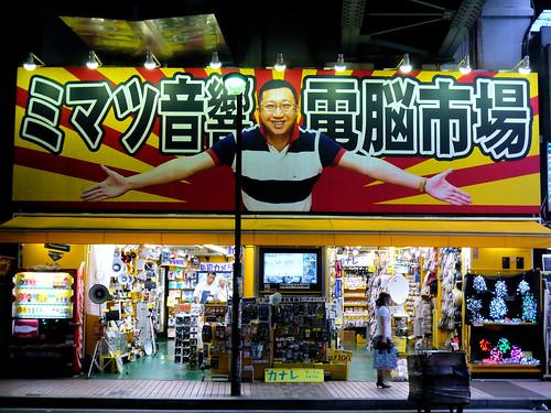This is Akihabara
