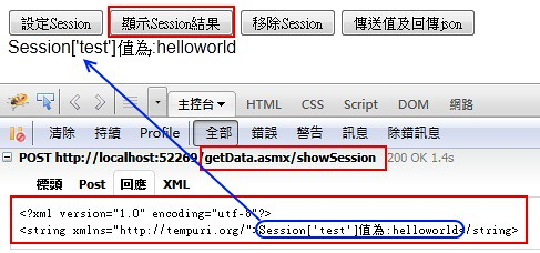 顯示Session回傳xml內容