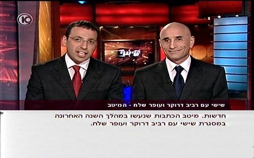ערוץ 10 משדרים חדשות בשידור חוזר