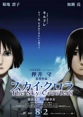 空�殺手 The Sky Crawlers