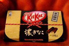 KitKat 濃きなこ - Rich Kinako