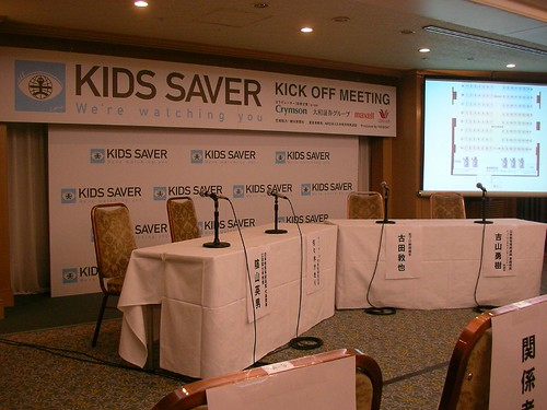 KIDS SAVER Kick Off Meeting