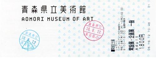 青森県立美術館14