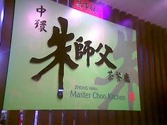 SP Master Choo Kitchen