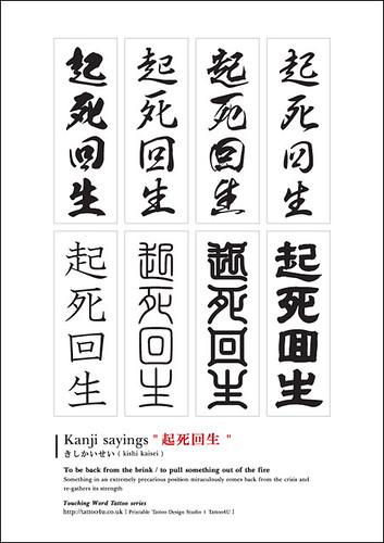 Japanese old sayings (Set)