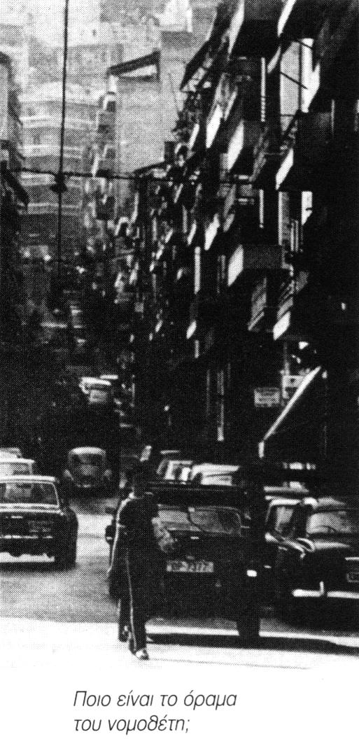 Αθήνα 1980