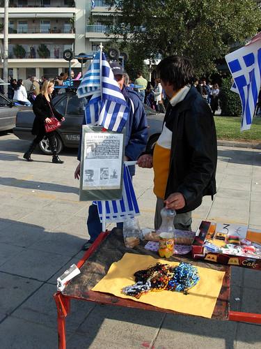 Είμαστε υπερήφανοι Έλληνες