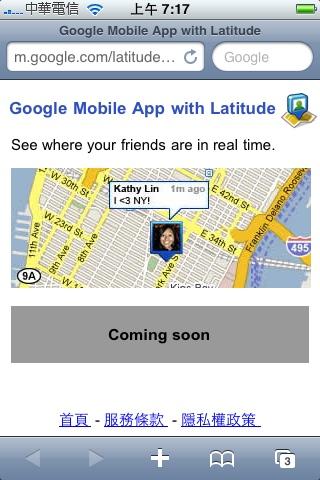 Google推出手機定位服務 可查看好友位置和狀態 數位時代