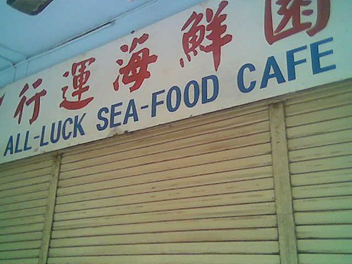 Sibu shop signs - all luck