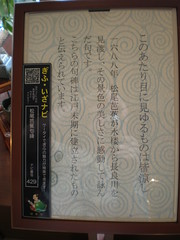 Haiku by Basho at the Nagara River, Gifu, Japan