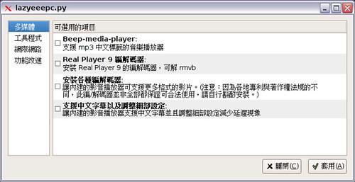 Lazyeeepc screenshot