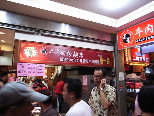 老董牛肉細粉麵店:店外