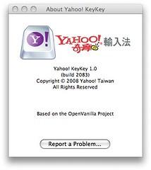 Yahoo! 奇摩輸入法